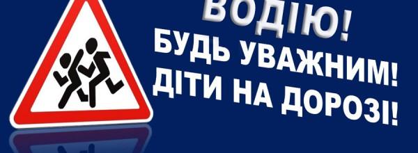1536568562_dtu_na_dorozi