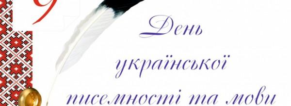 1541748657_den_ukrajinskoji_movy_pysemnosti