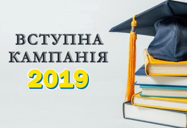 1547460498_915c2c5-vstup-2019