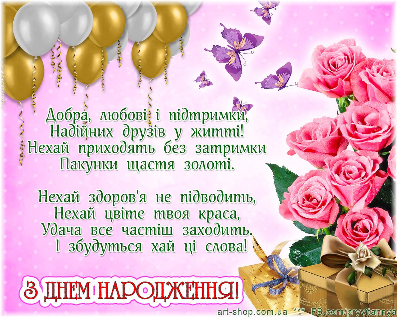 Красивые поздравления с юбилеем на украинском6